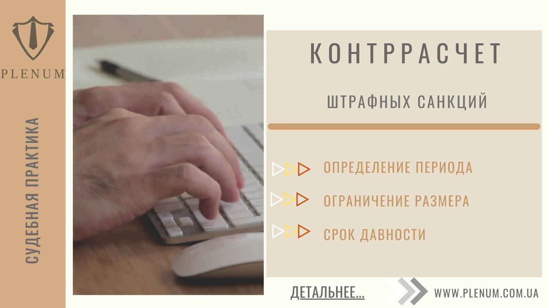 КОНТРРАСЧЕТ ШТРАФНЫХ САНКЦИЙ