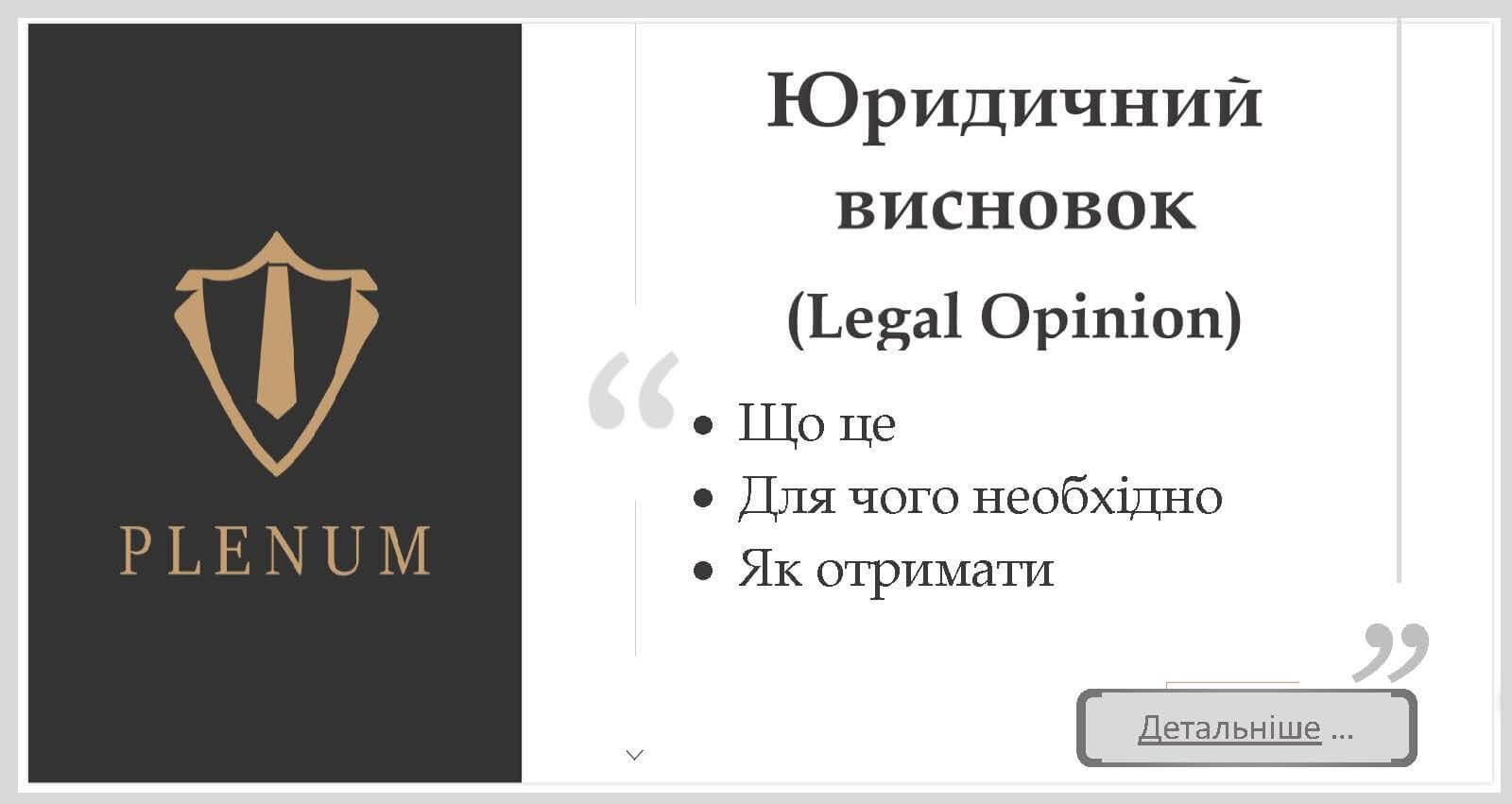 Юридичний висновок (Legal Opinion)