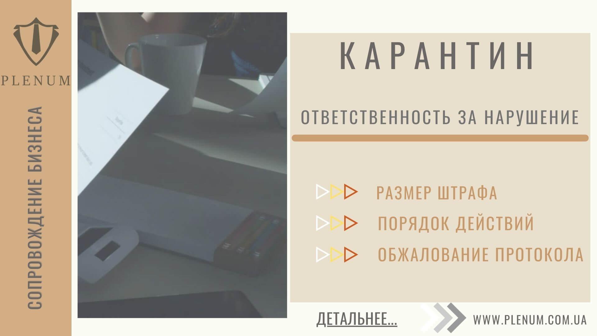 Протокол о нарушении карантина на основании статьи 44-3 КУоАП