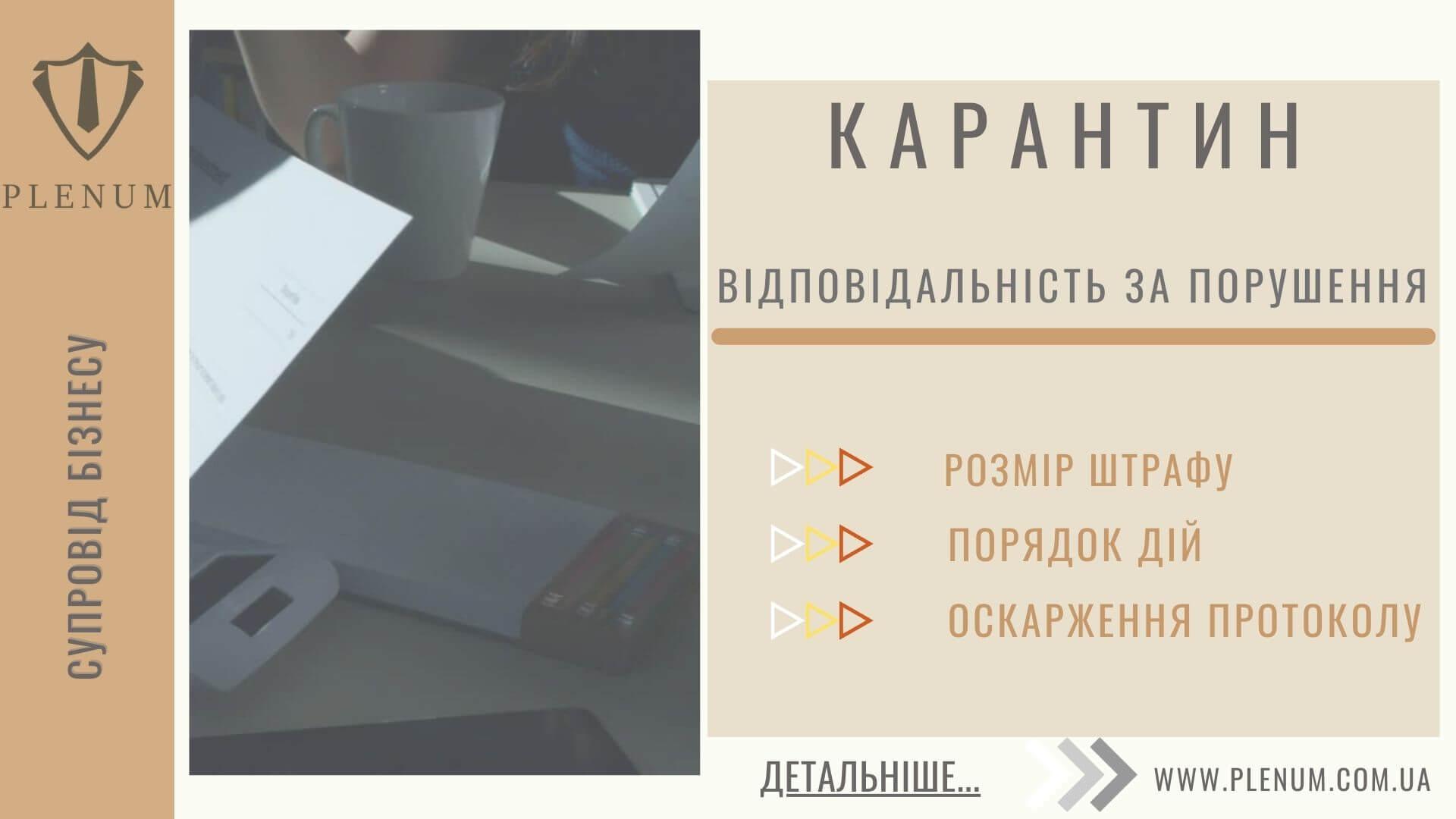 Протокол за порушення карантину на підставі статті 44-3 КУпАП