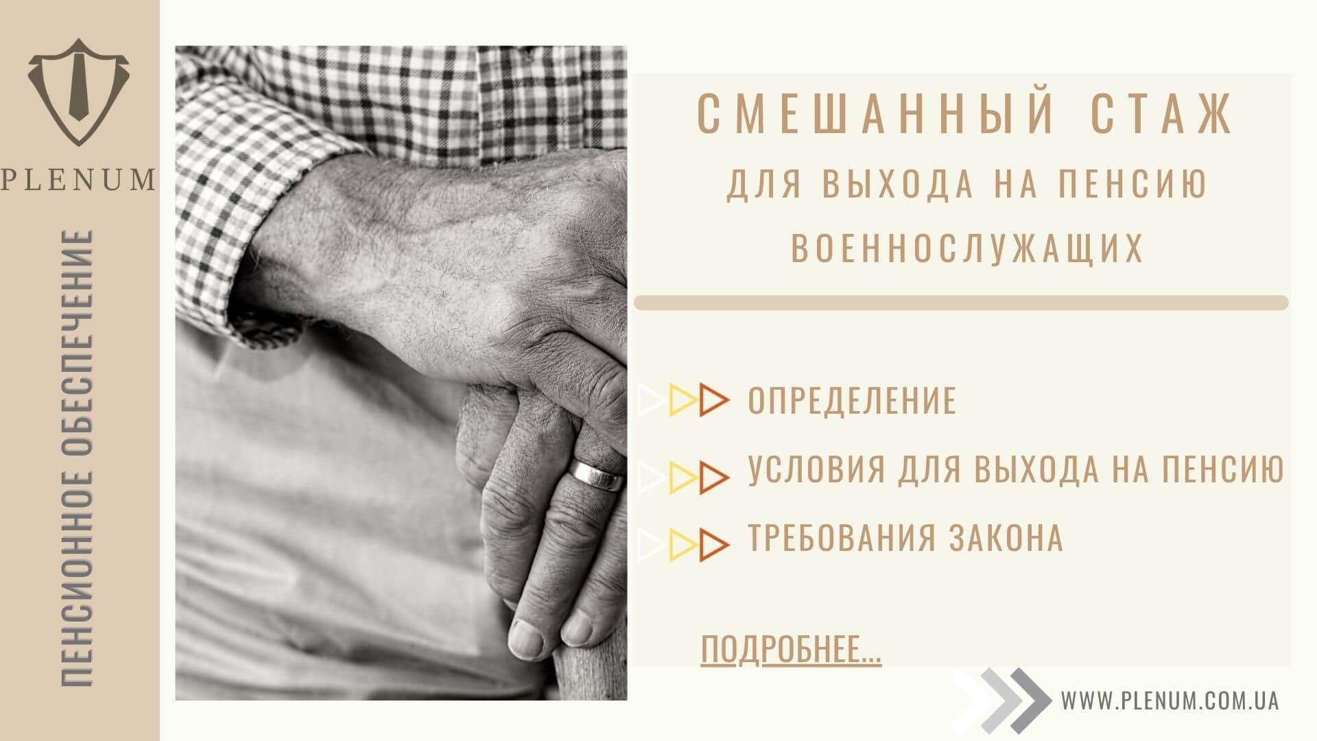 Смешанный стаж для выхода военнослужащих на пенсию по выслуге лет